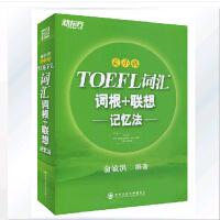 新东方 TOEFL托福词汇词根 联想记忆法 乱序版 俞敏洪