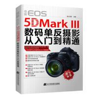 [封面有磨痕-HSY]-佳能EOS 5D Mark III数码单反摄影从入门到精通 9787538182668