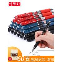60支听雨轩按动中性笔0.5mm学生用黑色考试用笔 按动式自动水笔 红色笔芯碳素笔办公医生处方笔墨蓝色批发