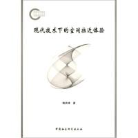 【新书店正版】现代技术下的空间拉近体验杨庆峰中国社会科学出版社9787500496380