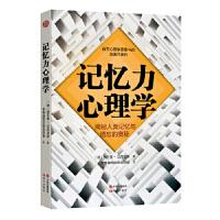 【新书店正版】记忆力心理学赫尔曼・艾宾浩斯现代出版社9787514349085