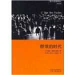 群氓的时代(法)莫斯科维奇 ,许列民,薛丹云,李继红江苏人民出版社9787214033871