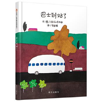 信谊世界精选图画书·巴士到站了