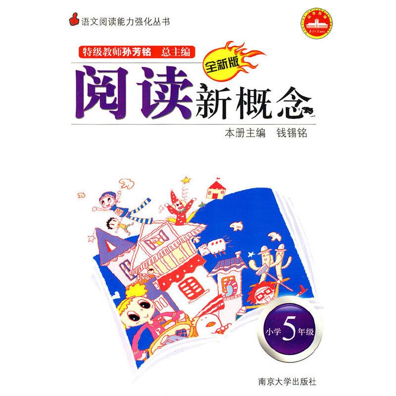 全新版阅读新概念:小学5年级
