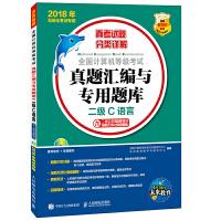 全国计算机等级考试真题汇编与专用题库 二级C语言(附光盘) 2018年无纸化考试专用