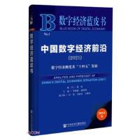 """中国数字经济前沿:2021:2021:数字经济测度及""""十四五""""发展 李海舰,蔡跃洲 9787520182683"""