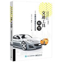 交通工具模型 刘华 9787121392719 电子工业出版社【直发】 达额立减 闪电发货 80%城市次日达!