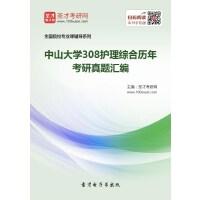 中山大学308护理综合历年考研真题汇编
