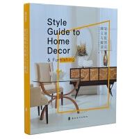 软装配饰风格释义与解读 Style Guide to Home Decor & Furnishing 室内家居装饰风格