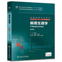病理生理学(第3版/八年制/配增值) 全国高等医药 十二五规划教材 人民卫生出版社