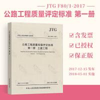 【广通图书】JTG F80/1-2017 公路工程质量检验评定标准 第一册 土建工程 交通规范
