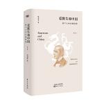 爱默生和中国――对个人主义的反思(修订本) 东方出版社 正版已售价为准,介意者勿购。