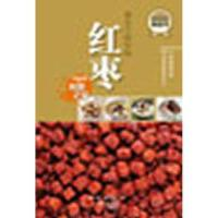 【正版当天发】餐桌上的中药 红枣 张群湘 9787546205472 广州出版社