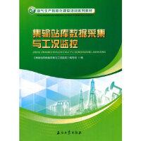 集输站库数据采集与工况监控 本书编委会 石油工业出版社 9787518318766