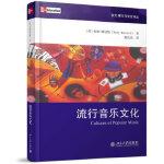 流行音乐文化Andy Bennett北京大学出版社9787301215210
