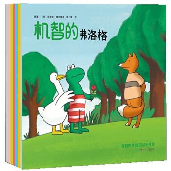 青蛙弗洛格的成长故事 第三辑(全7 册  )新老版本**发放