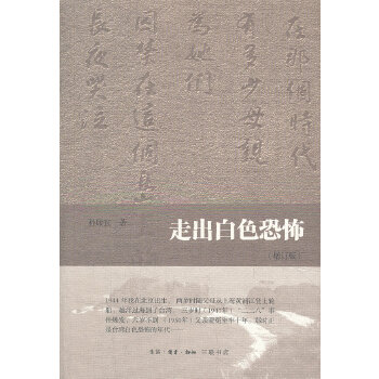 走出白色恐怖(增订版)(三联书店签章版)