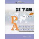 会计学原理(第二版)(普通高等学校会计系列教材)