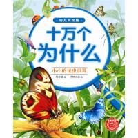 十万个为什么(幼儿美绘版):小小的昆虫世界