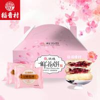 稻香村玫瑰鲜花饼礼盒800g伴手礼云南特产糕点点心好吃的零食美食