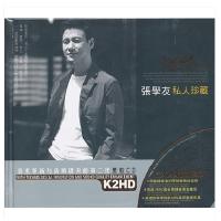 原装正版 经典唱片 黑胶CD 张学友:私人珍藏(2黑胶CD)