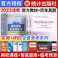 备考2022 咨询工程师2021教材真题 统计出版社 现代实务+项目决策分析与评价全套4本 2021咨询工程师考试教材真