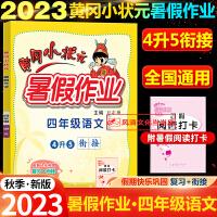 2020春黄冈小状元暑寒假作业四年级语全国通用版