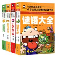 正版全4册 谜语大全 十万个为什么 歇后语大全 成语接龙 彩图注音版 脑筋急转弯6-8-10-12岁儿童读物 小学生一