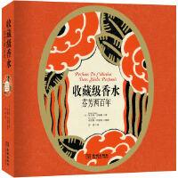 【二手原版9成新】 收藏级香水:芬芳两百年, (法)贝尔纳・甘格勒, 金城出版社 ,9787515512259