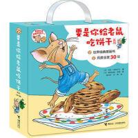 接力官方正版 一年级必读经典书目 要是你给老鼠吃饼干系列 思维逻辑训练 多米诺骨牌式接龙游戏 儿童益智启蒙读物 亲子共