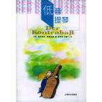 【新书店正品包邮】低音提琴 (德)聚斯金德 ,黄克琴,宋健飞 上海译文出版社 9787532729913