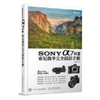 【二手书9成新】SONY a7RIII索尼微单完全摄影手册马首鳌9787115487421人民邮电出版社