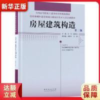 房屋建筑构造(第3版) 许科,陈英杰