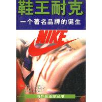 【包邮】 鞋王耐克:一个的诞生 [美]朱莉・B・斯特拉瑟,劳里埃・贝克伦德 ,孙康琦,余 9787532719983
