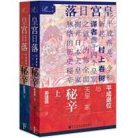 正版全新 索恩丛书・皇宫日落:平成退位与天皇家秘辛(套装全2册)