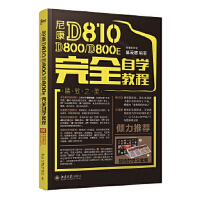 尼康 D810 D800 D800E 完全自学教程 宏道研究室 赵云志 北京大学出版社 9787301269664