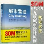 城市营造 21世纪城市设计的九项原则(SOM公司秘而不宣的九项城市设计原则,教你如何打造绿色低碳环保的宜居城市)