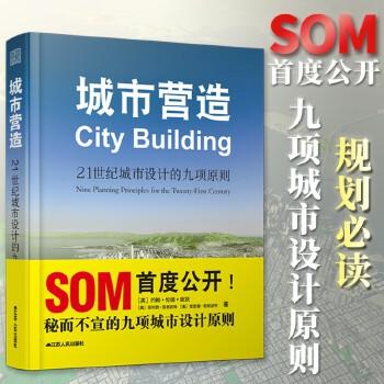 城市营造:21世纪城市设计的九项原则(SOM公司秘而不宣的九项城市设计原则,国际知名城市规划设计与建筑实例,教你如何打造绿色低碳、可持续发展的宜居城市,是城市规划师、建筑类院校师生必备的城市规划便捷指南) 配合中央城市工作会议,领会城市规划发展精神。SOM公司秘而不宣的九项城市设计原则,国际知名城市规划设计与建筑实例
