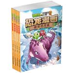 植物大战僵尸2・恐龙漫画(第三辑 共4册)