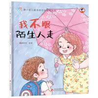 3-6岁儿童自我保护安全教育绘本:我不跟陌生人走 康小智儿童身体安全教育绘本 幼儿园小学安全教育