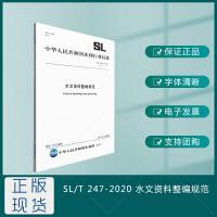 SL/T247-2020水文资料整编规范  替代SL247-2012