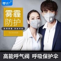 【3个】工业防尘防雾霾口罩呼吸阀 秋冬男女防护9001v防异味pm2.5口罩