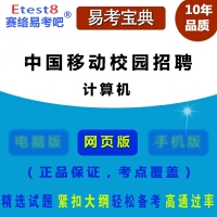 2019年中国移动校园招聘考试(计算机)在线题库-ID:4667