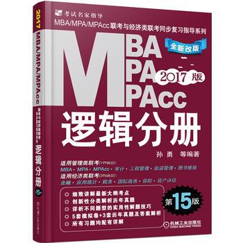 2017MBA、MPA、MPAcc联考同步复习指导系列 逻辑分册 第15版(机工版,连续畅销15年)2016版销量达10万册  本书含5套模拟卷和2014~2016年真题及详解 97871115309