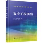 【正版全新直发】安全工程实验(杨健0 杨健,陈伯辉 阳富强 9787122344670 化学工业出版社