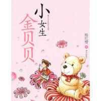 【二手原版9成新】小女生金贝贝,杨红樱,明天出版社,9787533266073