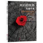 死后的世界:生命不息[美] 雷蒙德・穆迪(Raymond A.Moody)浙江人民出版社9787213080265