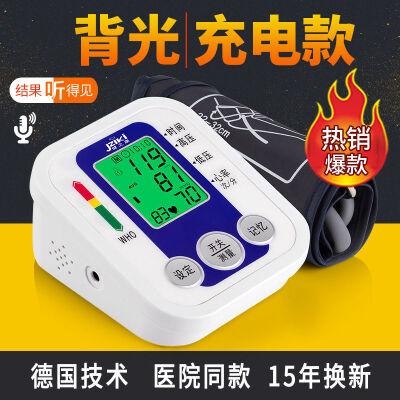 臂式电子血压计家用语音测量血压仪器高血压测量仪充电 正品 保密发货 详情咨询客服mm
