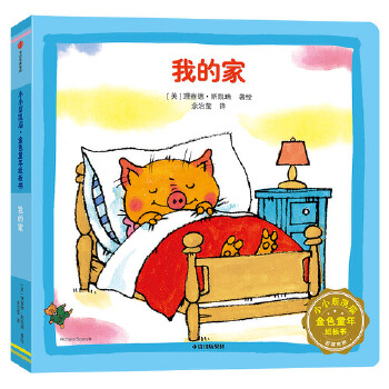 我的家 全球畅销三亿册!斯凯瑞首次推出适合低幼宝宝的双语有声系列!丰富的认知启蒙,培养孩子的认知力、观察力和想象力,陪伴孩子度过充满欢乐的金色童年!