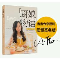 厨娘物语(亲笔签名版与签章版随机发送)